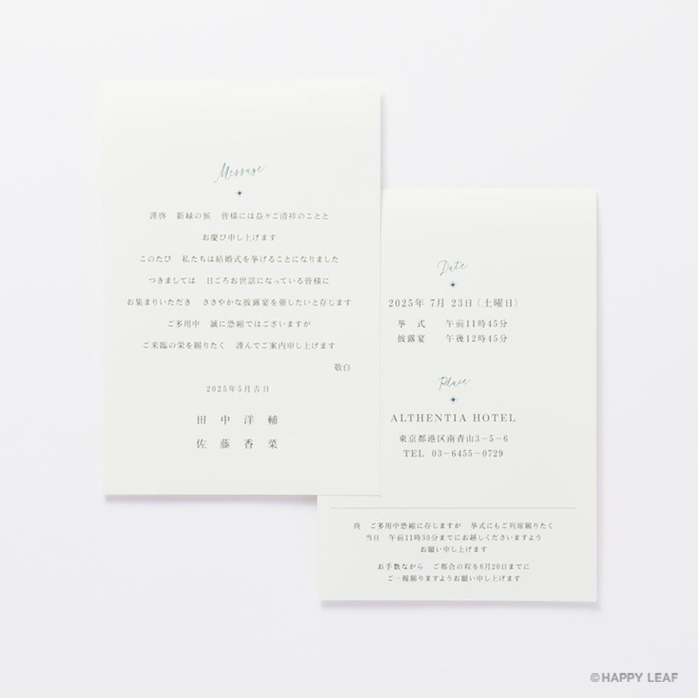 結婚式 招待状 Shibori 5
