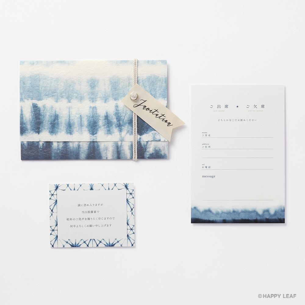 結婚式 招待状 Shibori 6
