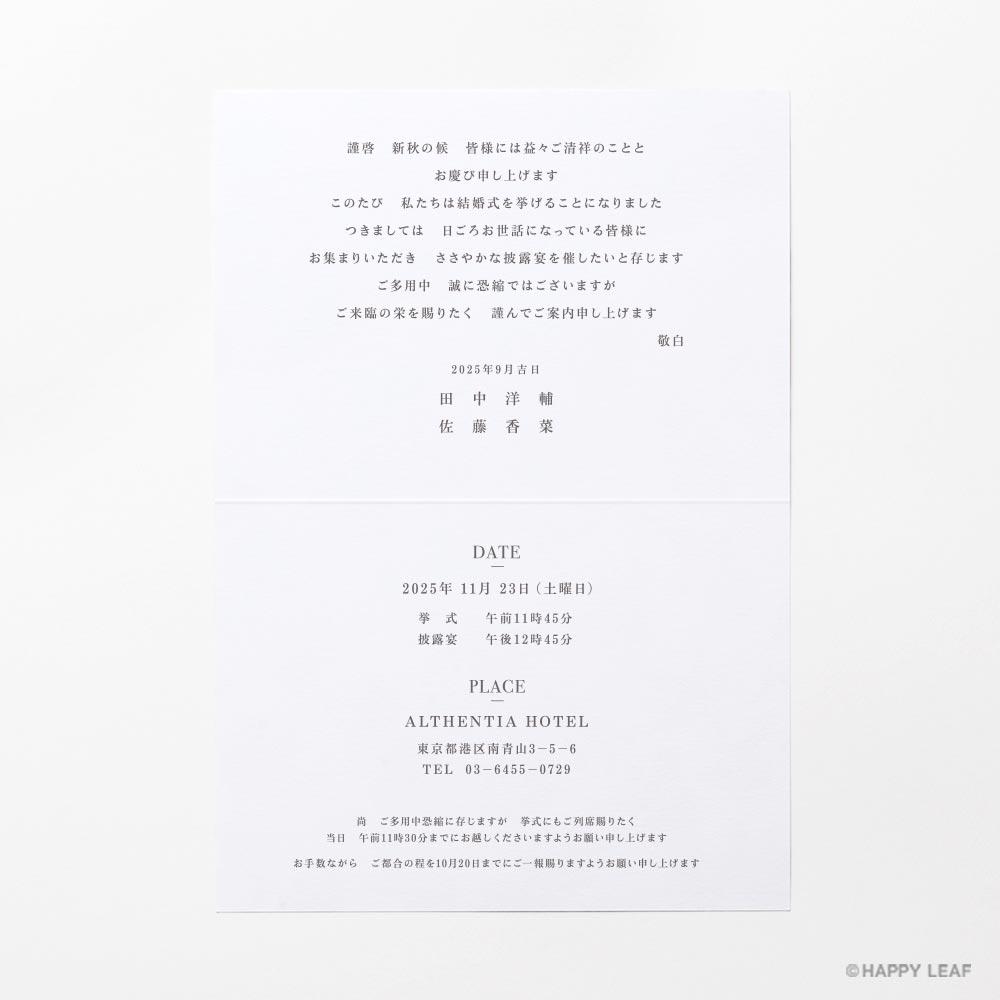 結婚式 招待状 Beaute 9