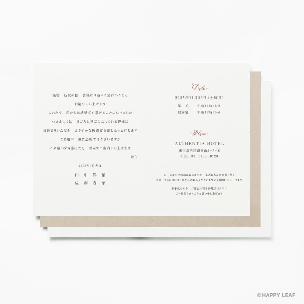 結婚式 招待状 Morocca テラコッタ 4