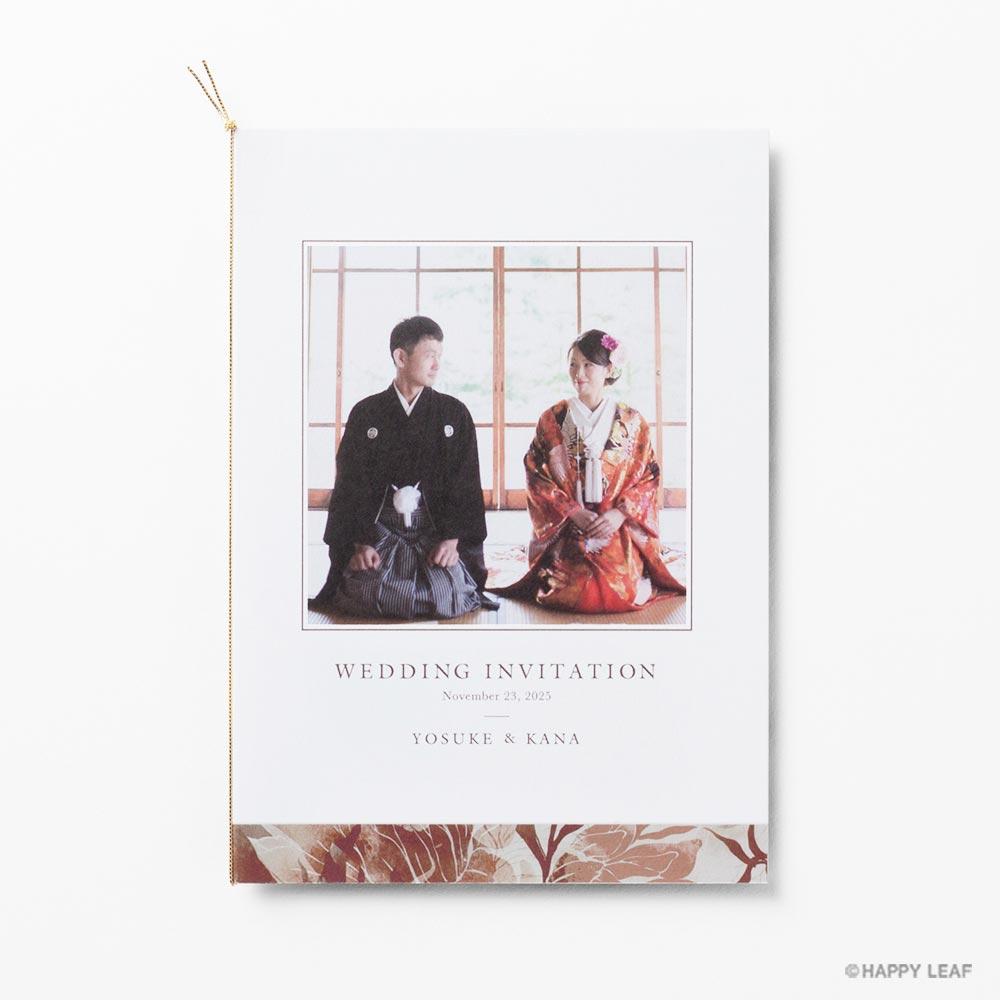 結婚式 招待状 花奏 Kanade 茶 1