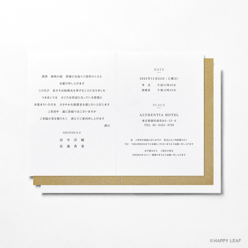 結婚式 招待状 花奏 Kanade 茶 4