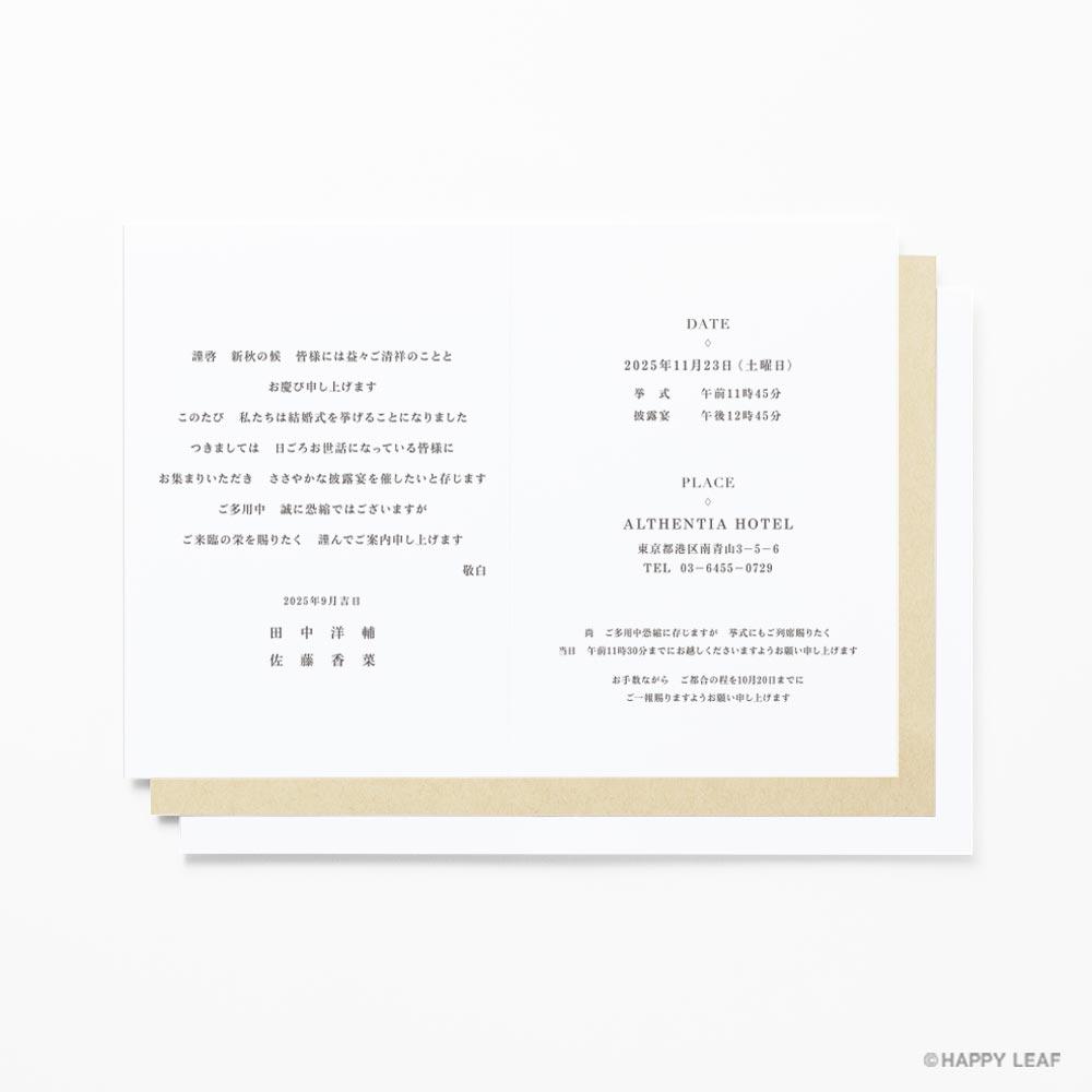 結婚式 招待状 fresca 5