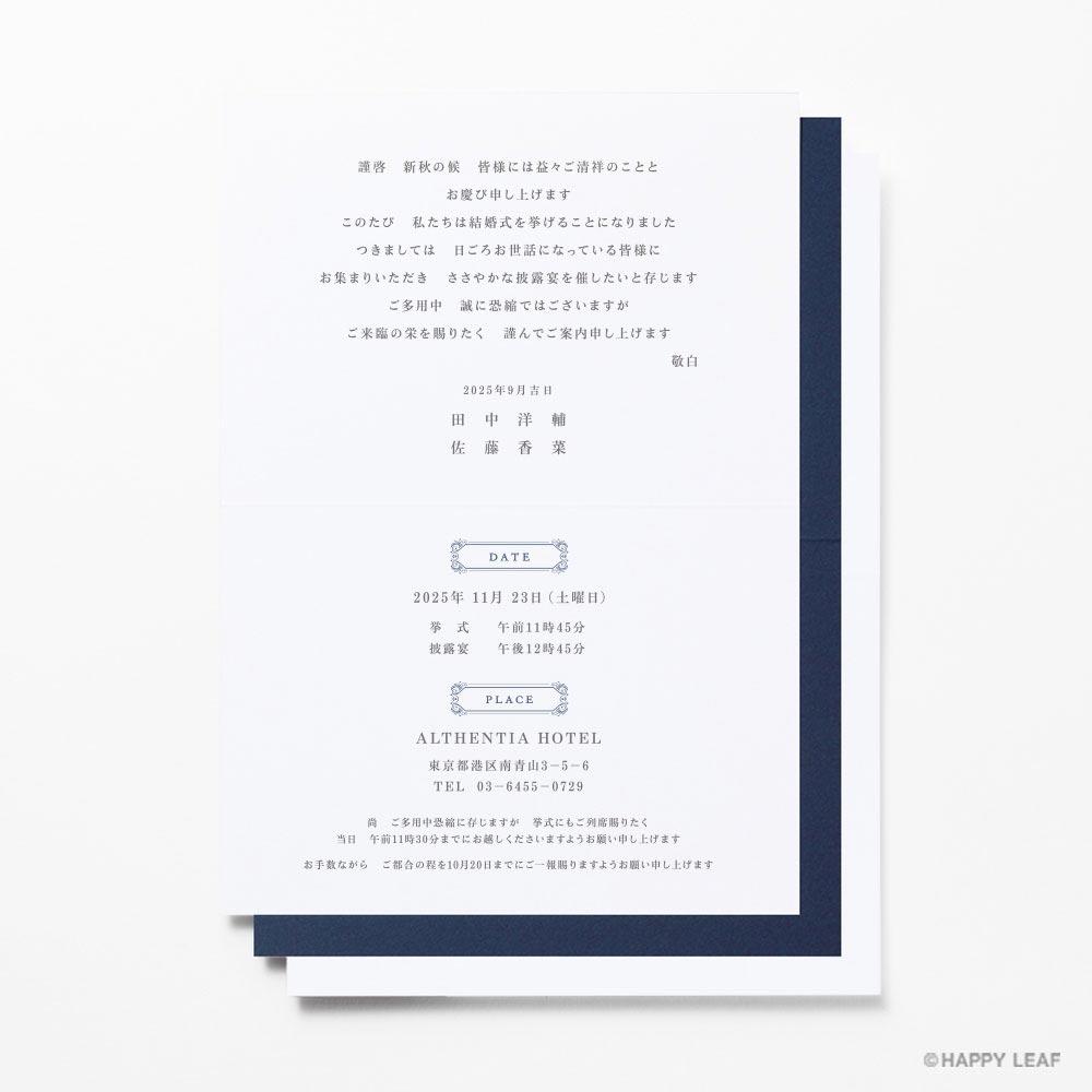結婚式 招待状 Emblem 4