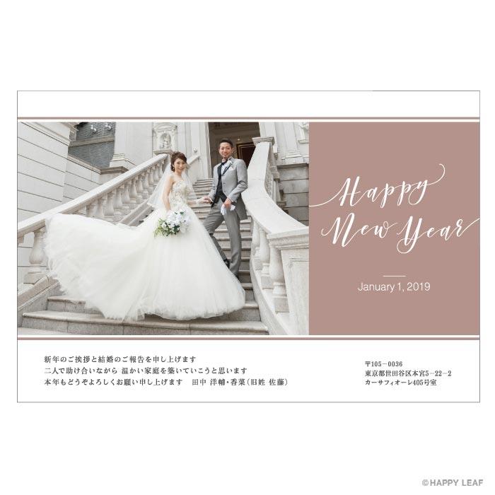 結婚報告はがき Classy -rose brown- 2
