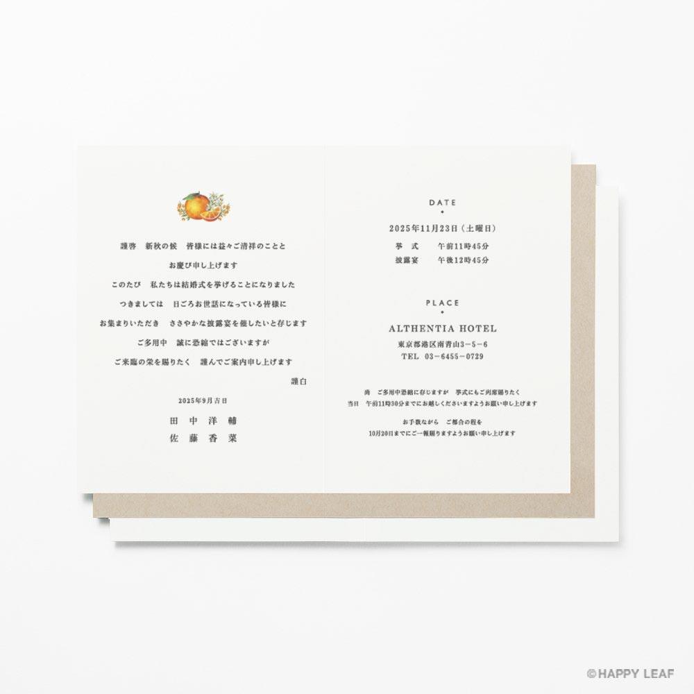 結婚式 招待状 Orange 5