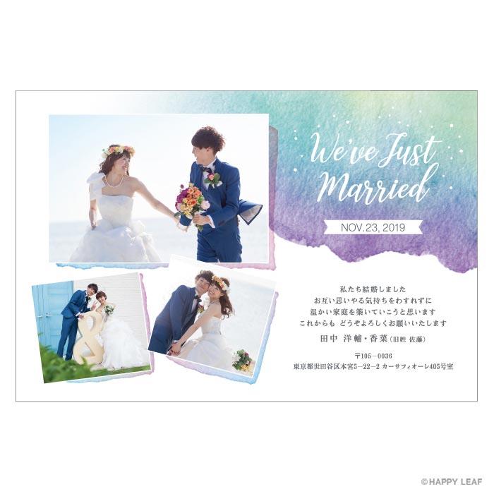 結婚報告はがき Water color -blue- 1