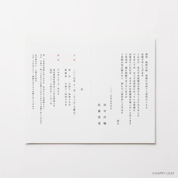 結婚式 招待状 ICHIMATSU – 朱 5