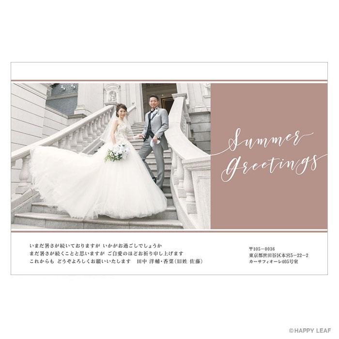 結婚報告はがき Classy -rose brown- 1