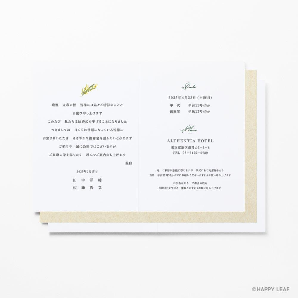 結婚式 招待状 klein 5