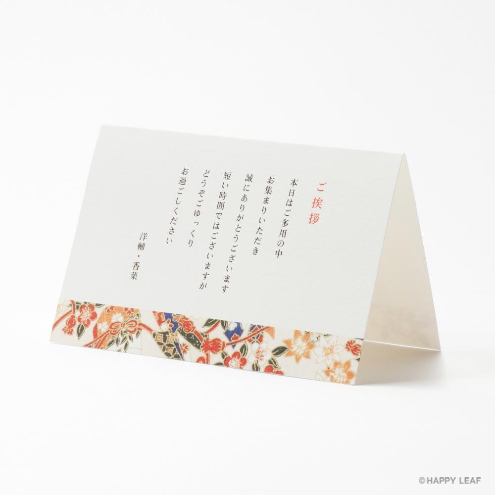 席次表 ICHIMATSU – 朱 12