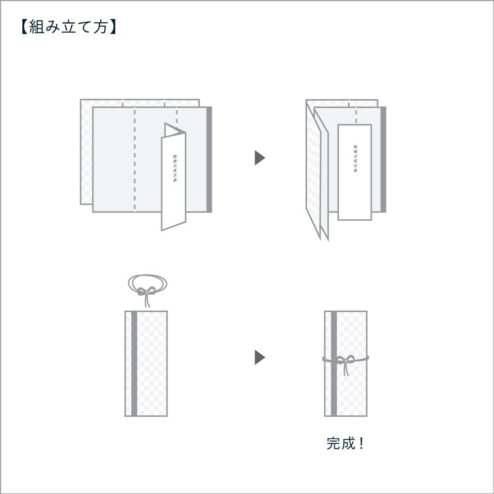 席次表 ICHIMATSU – 朱 13