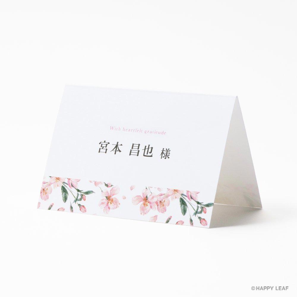 席次表 fleurir 17