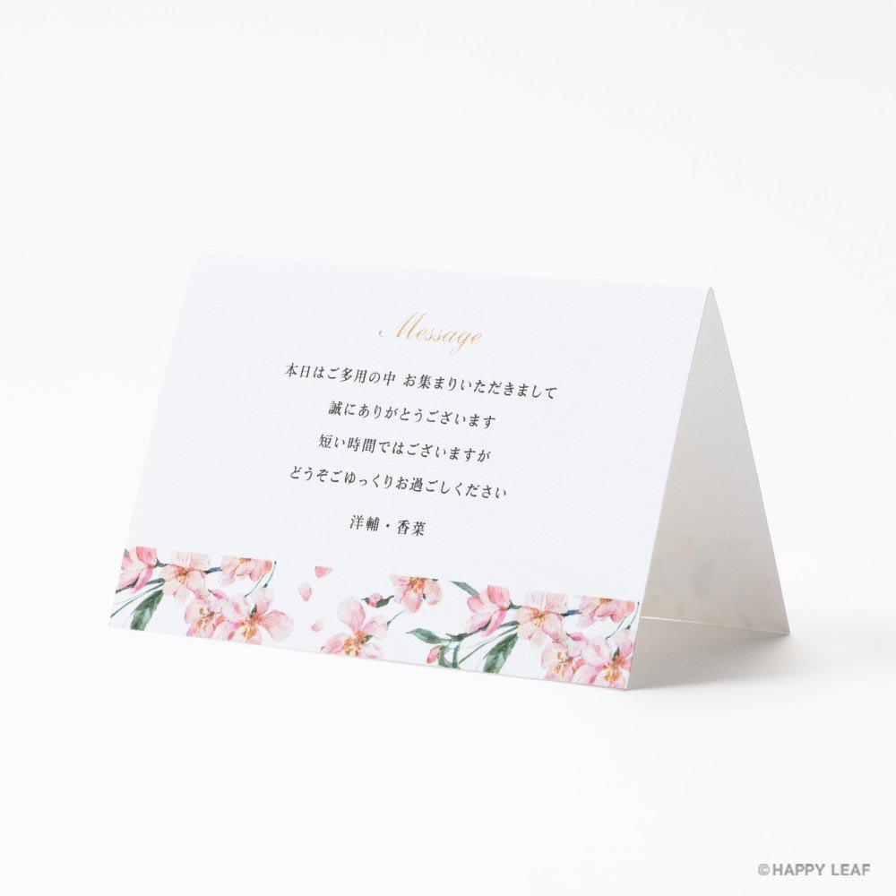席次表 fleurir 19