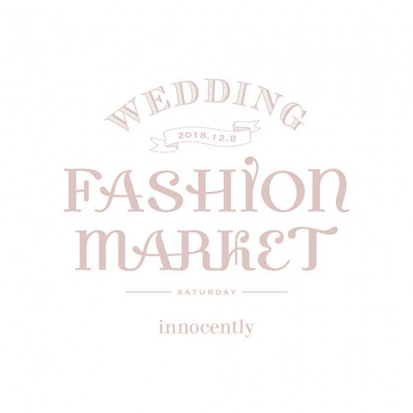 12月8日(土)【Wedding Fashion Market 2018】イベント出展のお知らせ