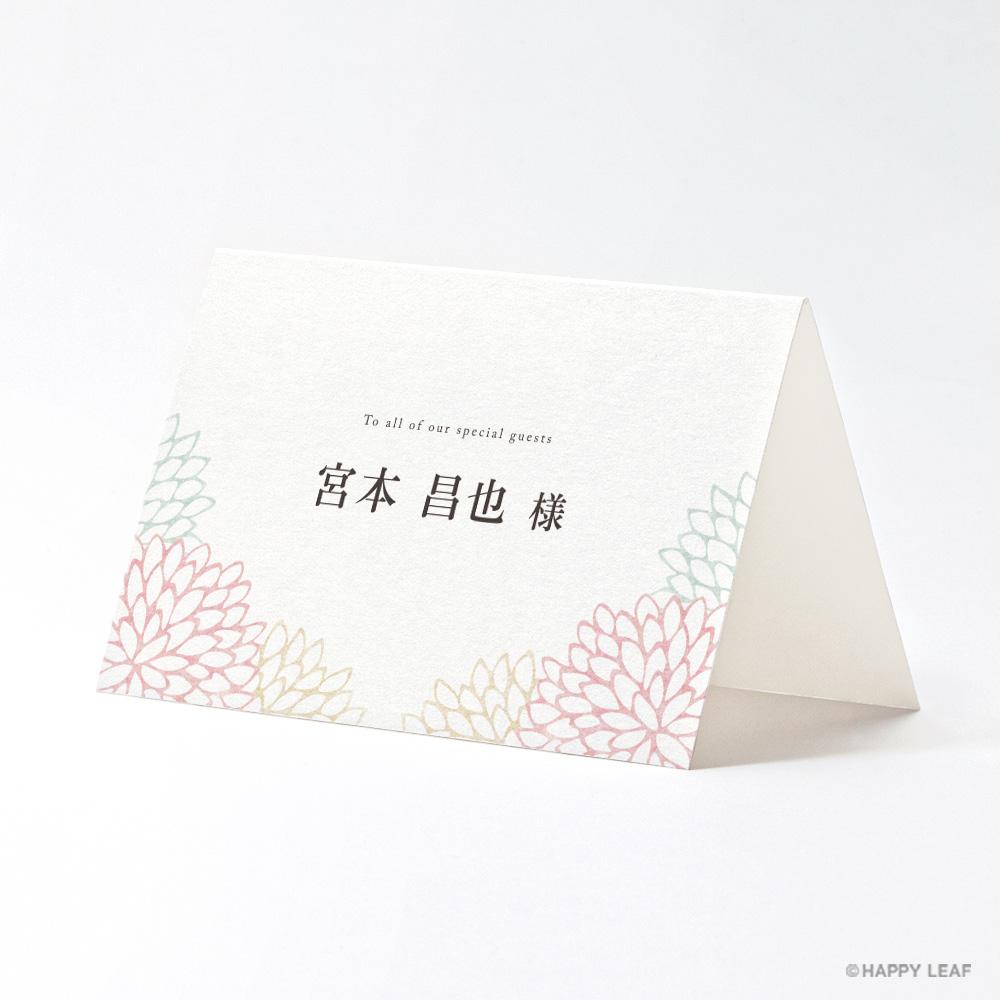 席札 Dahlia ピンク 1