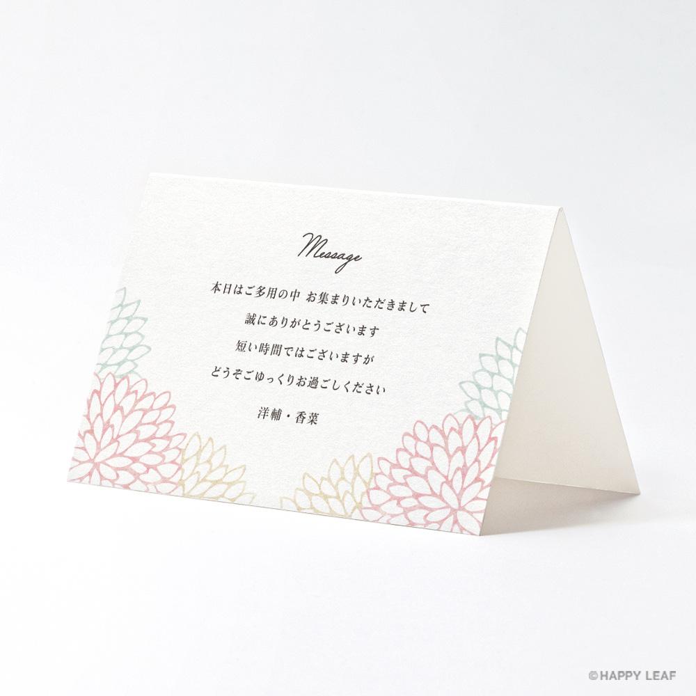 席札 Dahlia ピンク 3