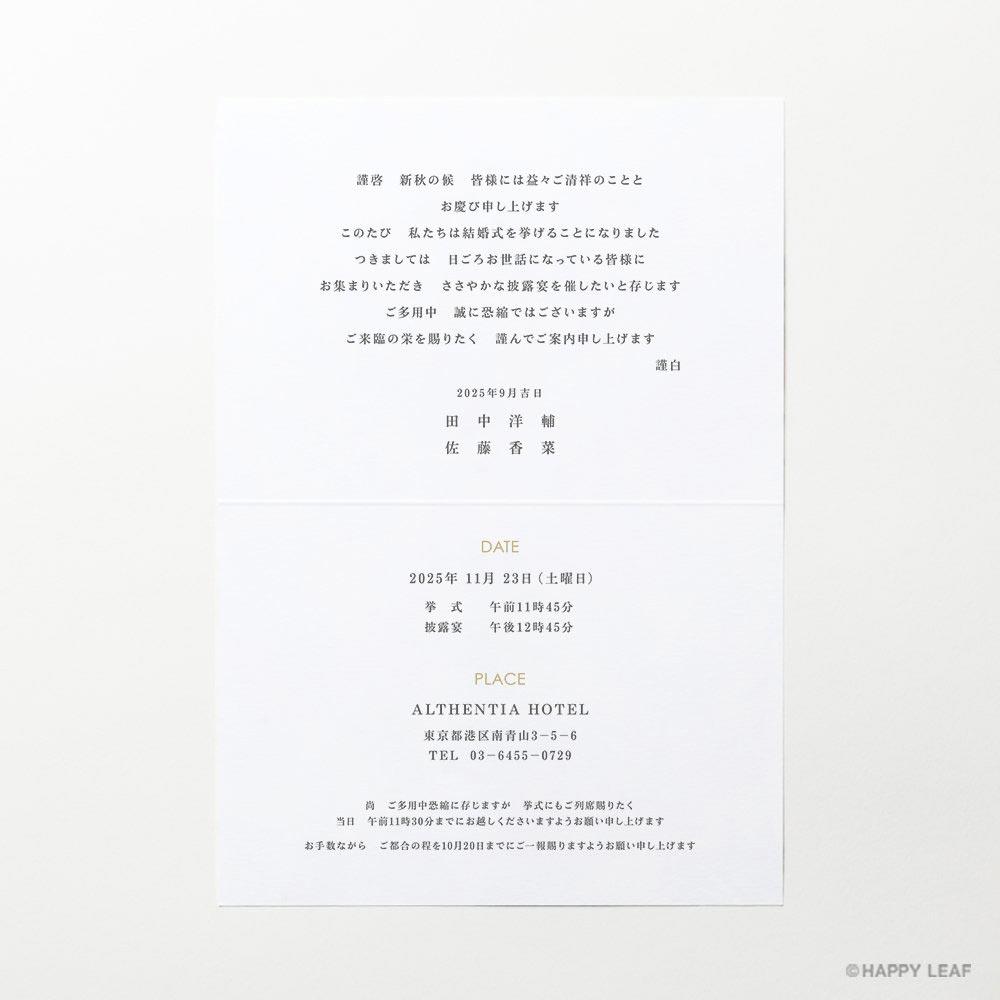 結婚式 招待状 Toujours ゴールド 9