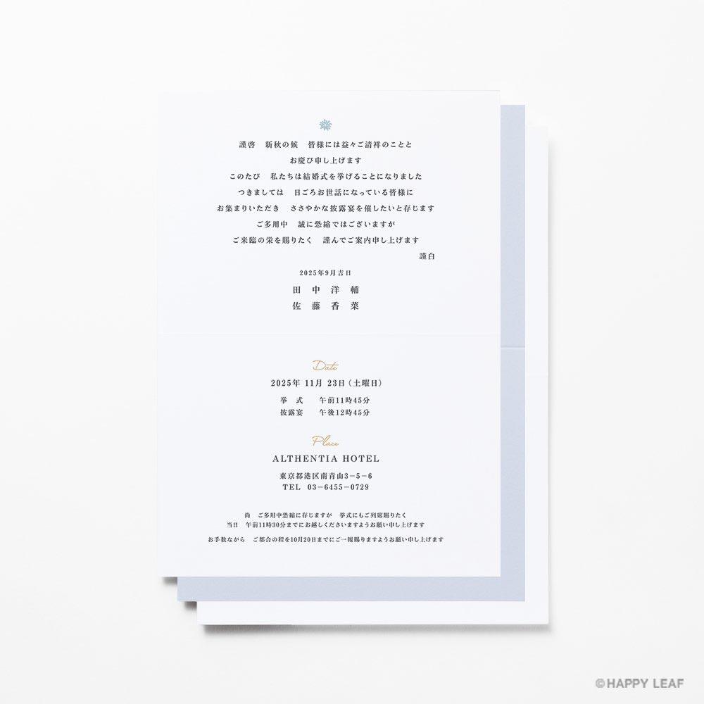 結婚式 招待状 Dahlia ブルー 4