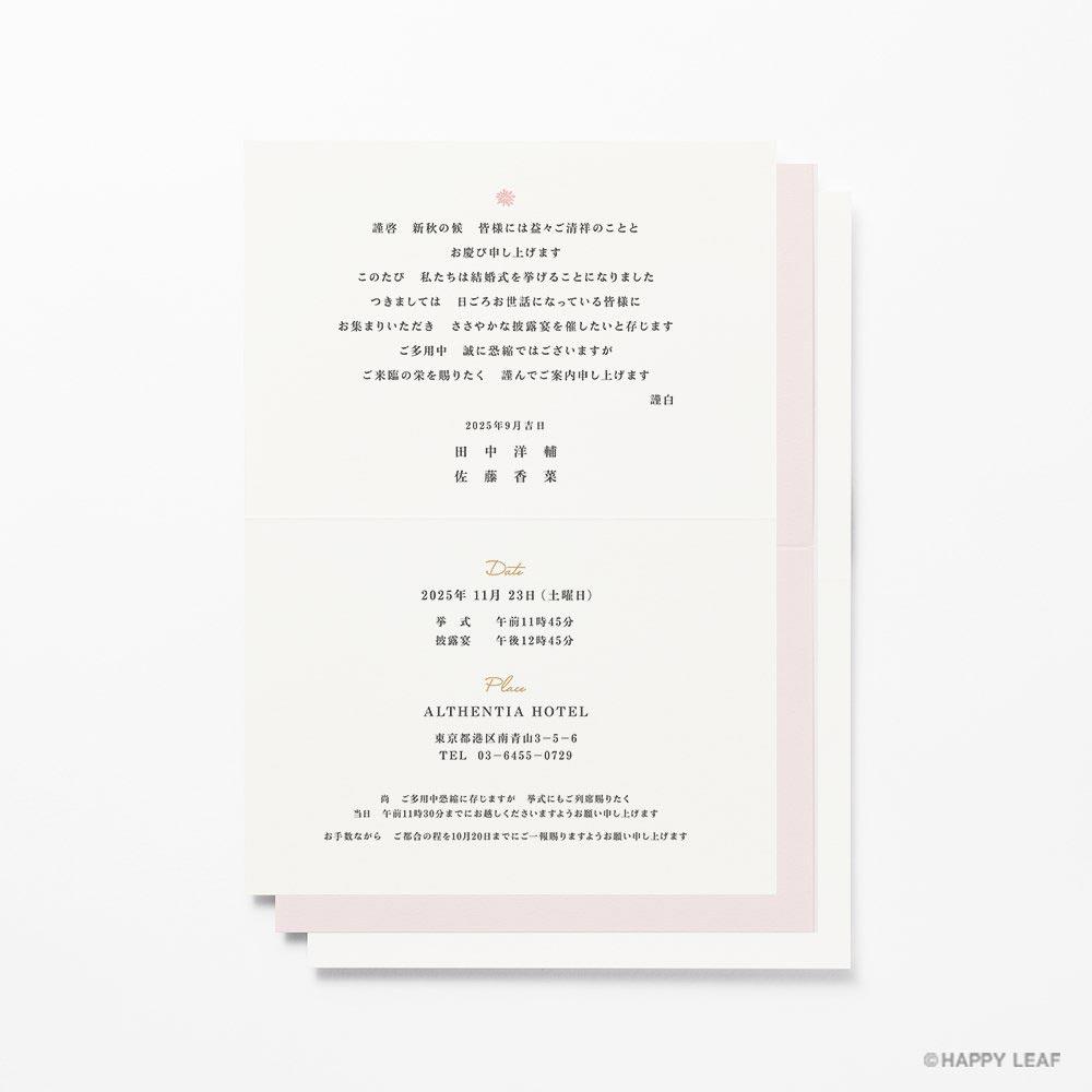 結婚式 招待状 Dahlia ピンク 4