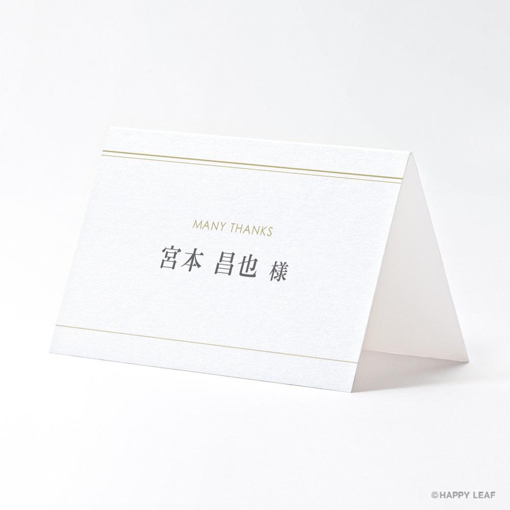席次表 Toujours ゴールド 15