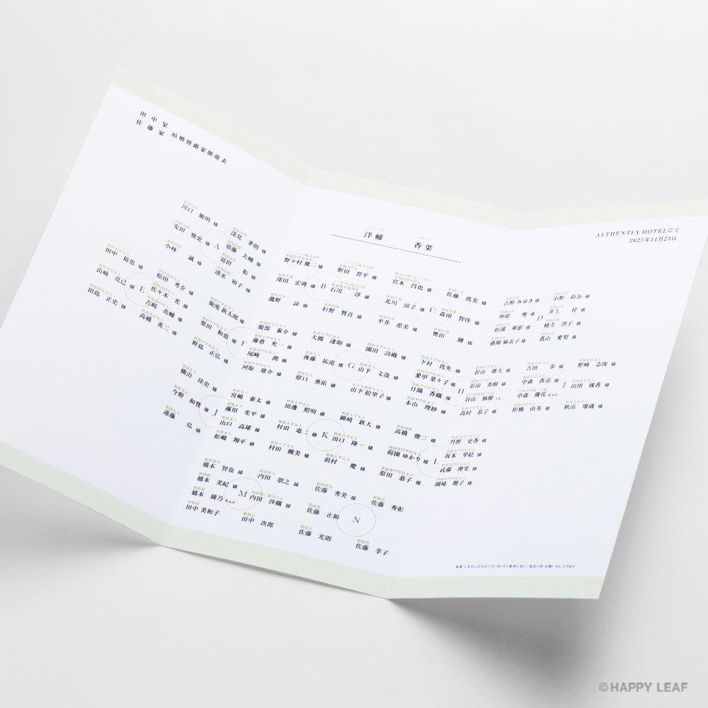 席次表 JOURNAL ライム 2