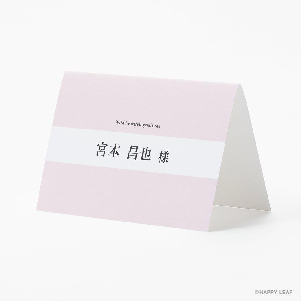 席次表 JOURNAL カシス 12