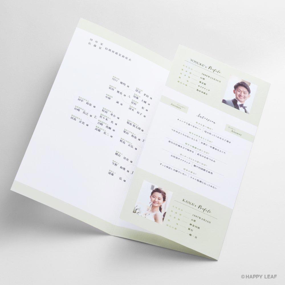席次表 JOURNAL ライム 7