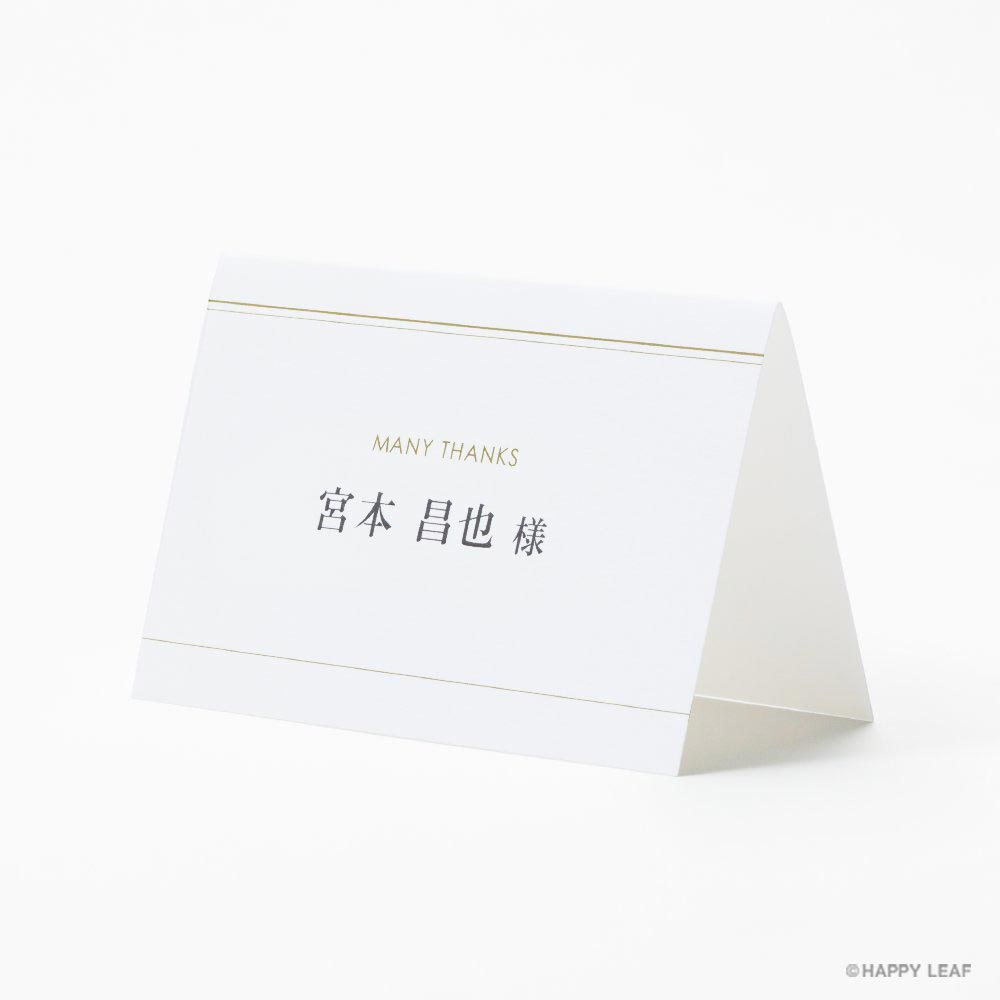 席次表 Toujours ゴールド 14