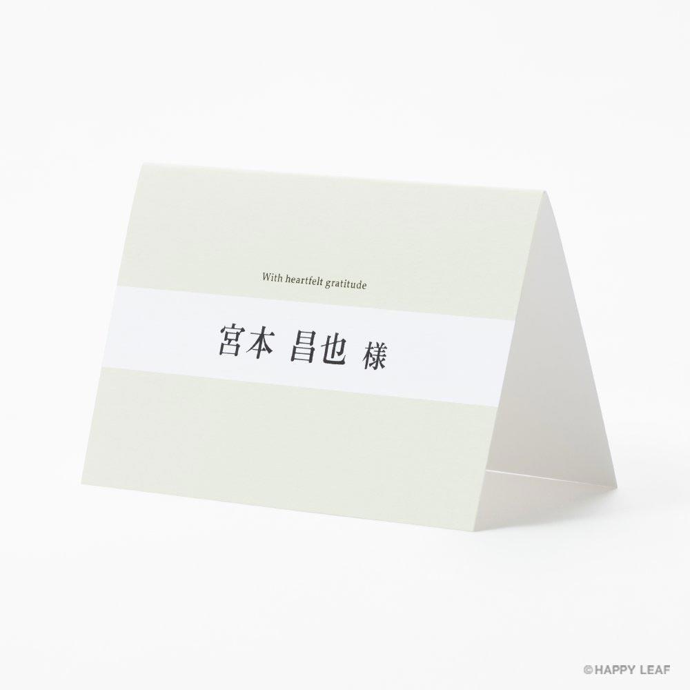 席次表 JOURNAL ライム 12