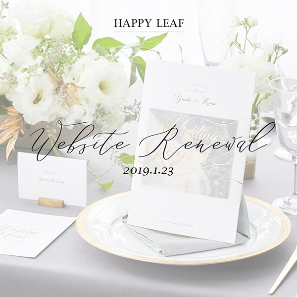 """招待状・席次表をもっと見やすく、選びやすく! """"HAPPY LEAF"""" WEBサイトリニューアル!"""