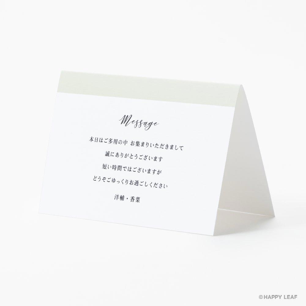 席次表 JOURNAL ライム 14