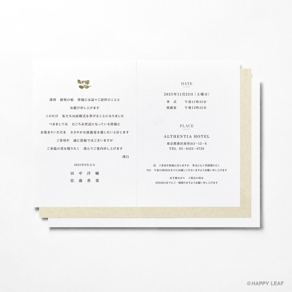 結婚式 招待状 Protea 4