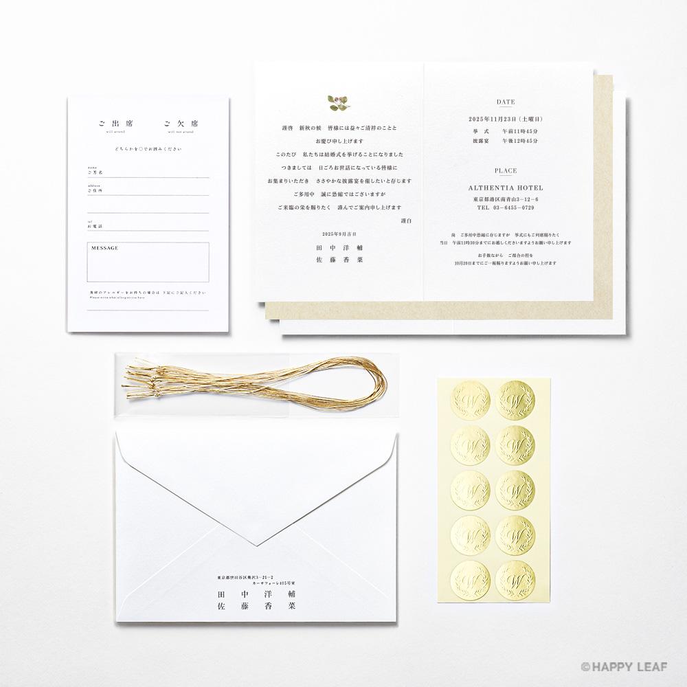 結婚式 招待状 Protea 9