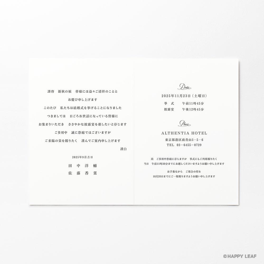 結婚式 招待状 Felice ブラック 8