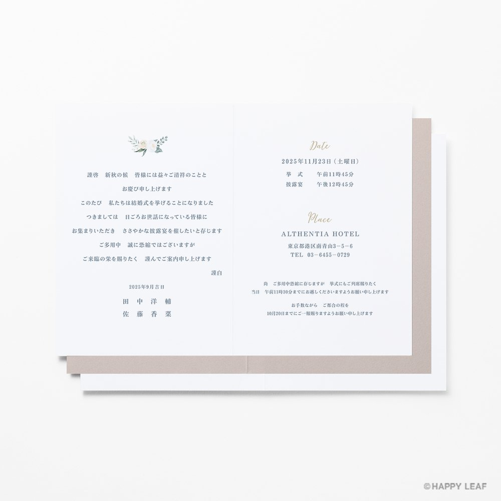 結婚式 招待状 Blanc 4