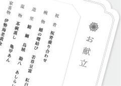 プレミアム別紙メニュー(和)