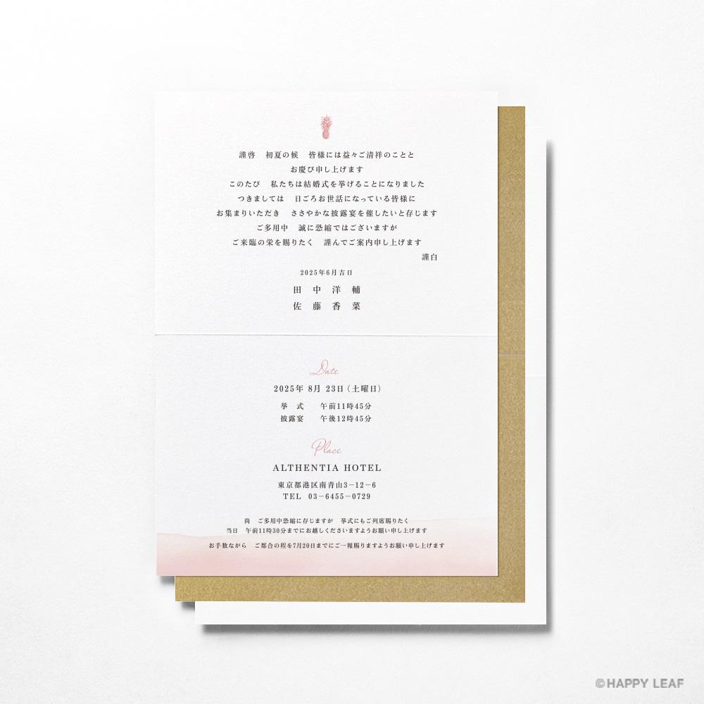 結婚式 招待状 Laulea Coral 5