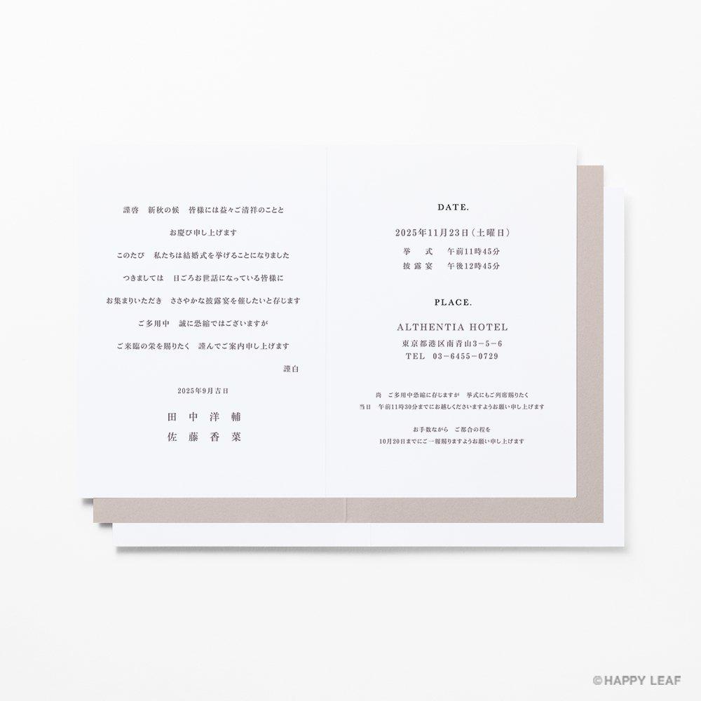 結婚式 招待状 No. 5