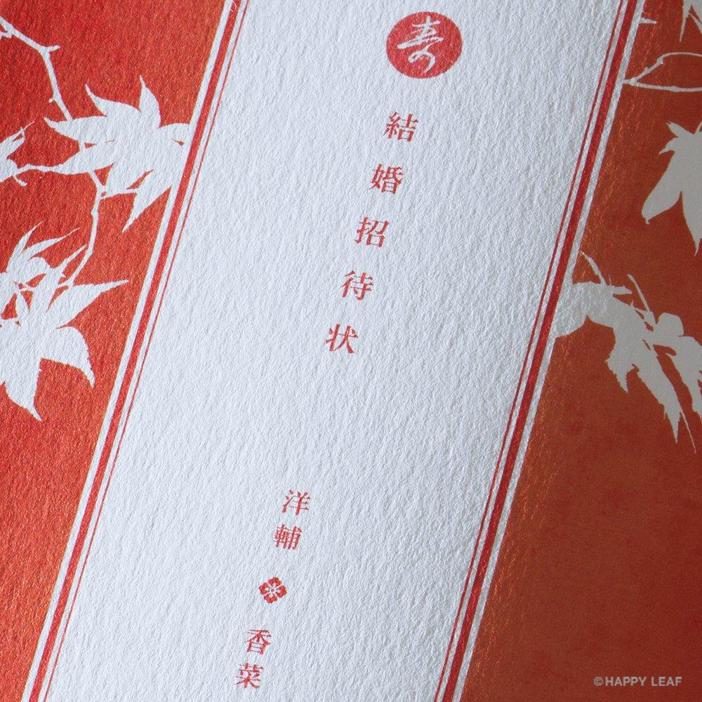 結婚式 招待状 紅葉 2