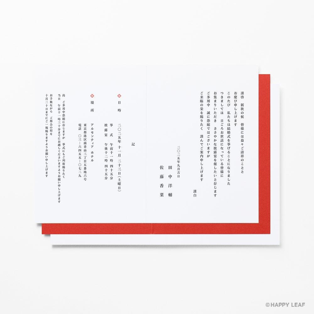 結婚式 招待状 紅葉 4