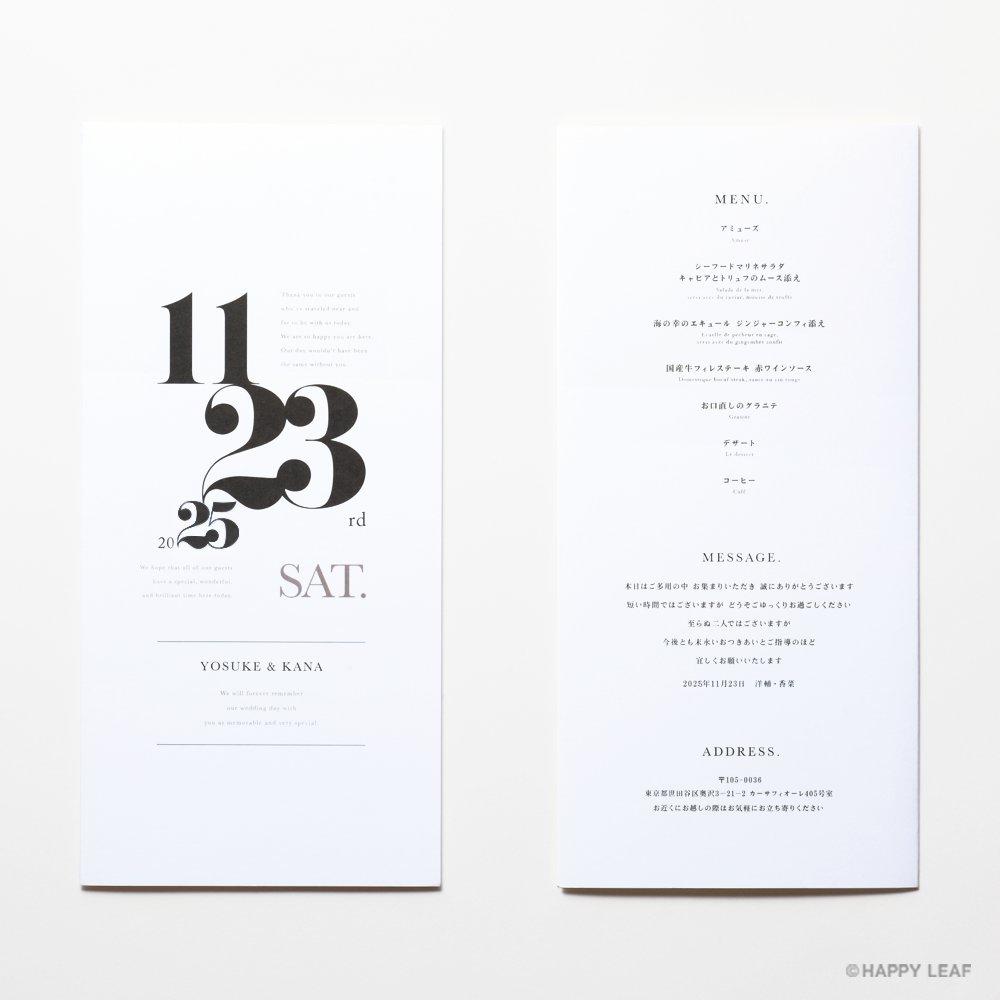 席次表 No. 5