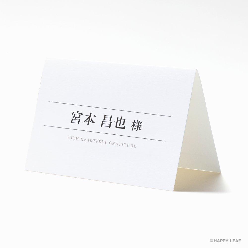 席次表 No. 11