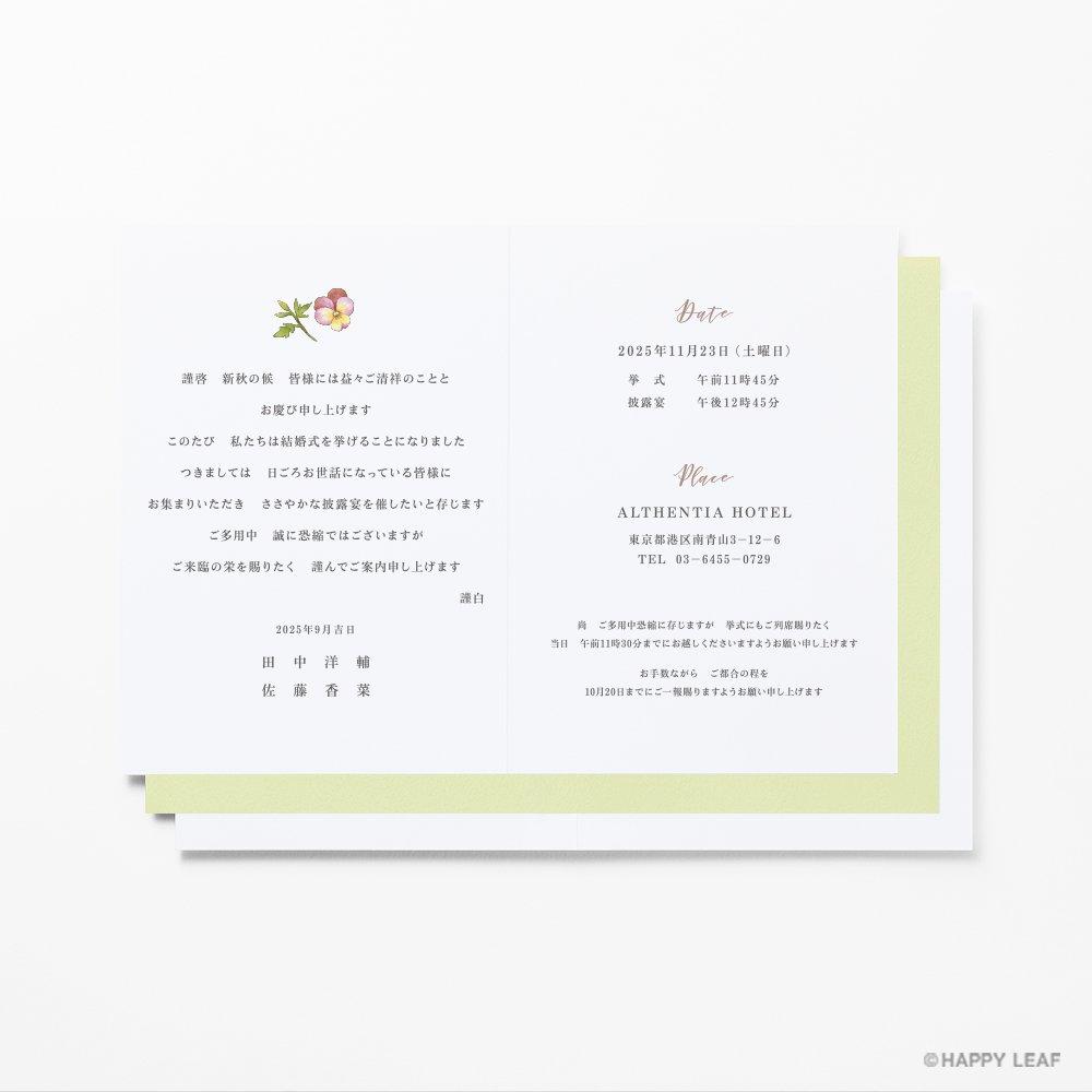 結婚式 招待状 Chanter 4