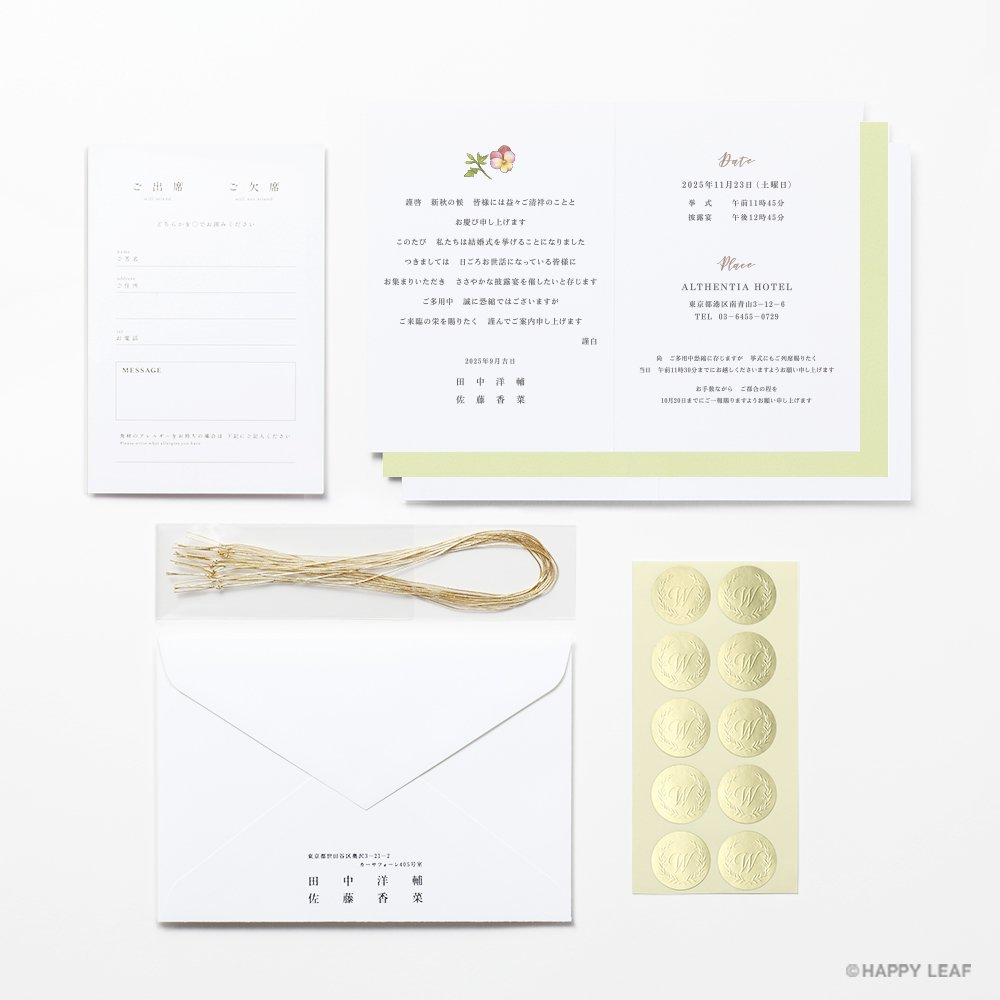 結婚式 招待状 Chanter 7