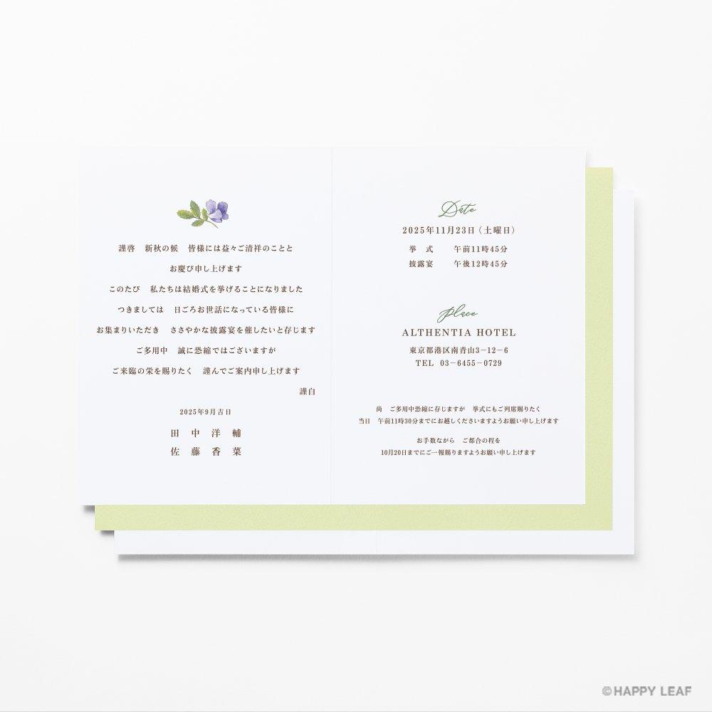 結婚式 招待状 Fiora 4