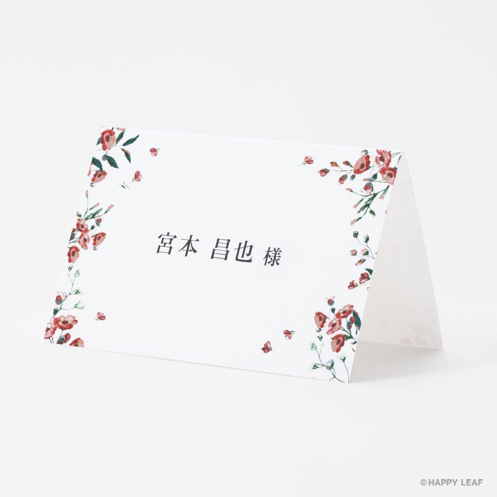 席札 Fiaba 75円<small>(税別)</small>