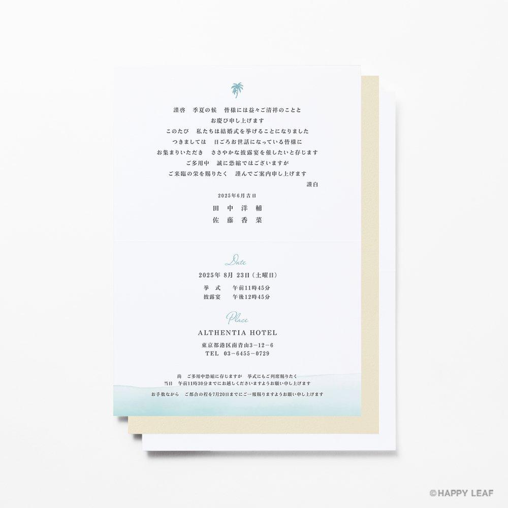 結婚式 招待状 Laulea Aqua 4