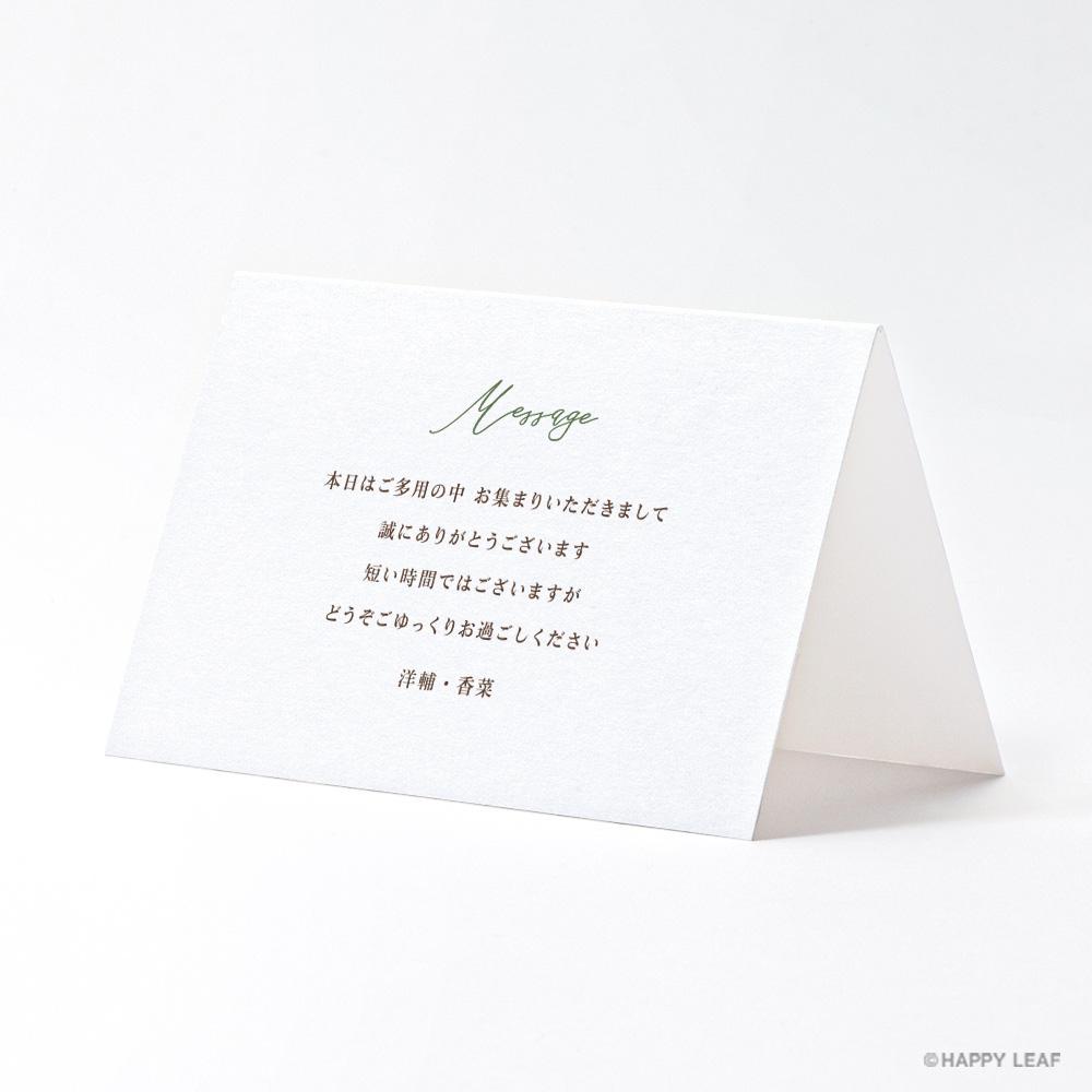 席次表 Fiora 14