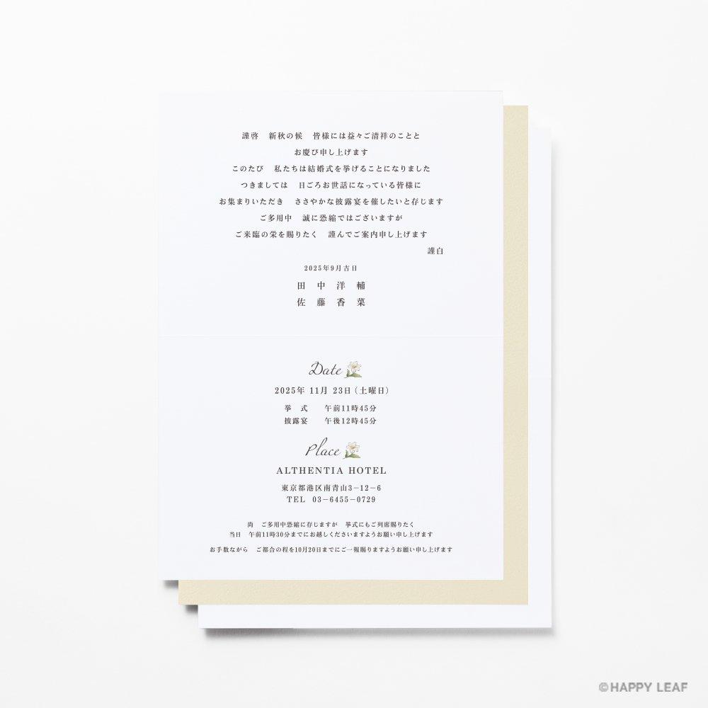 結婚式 招待状 Bianca 5
